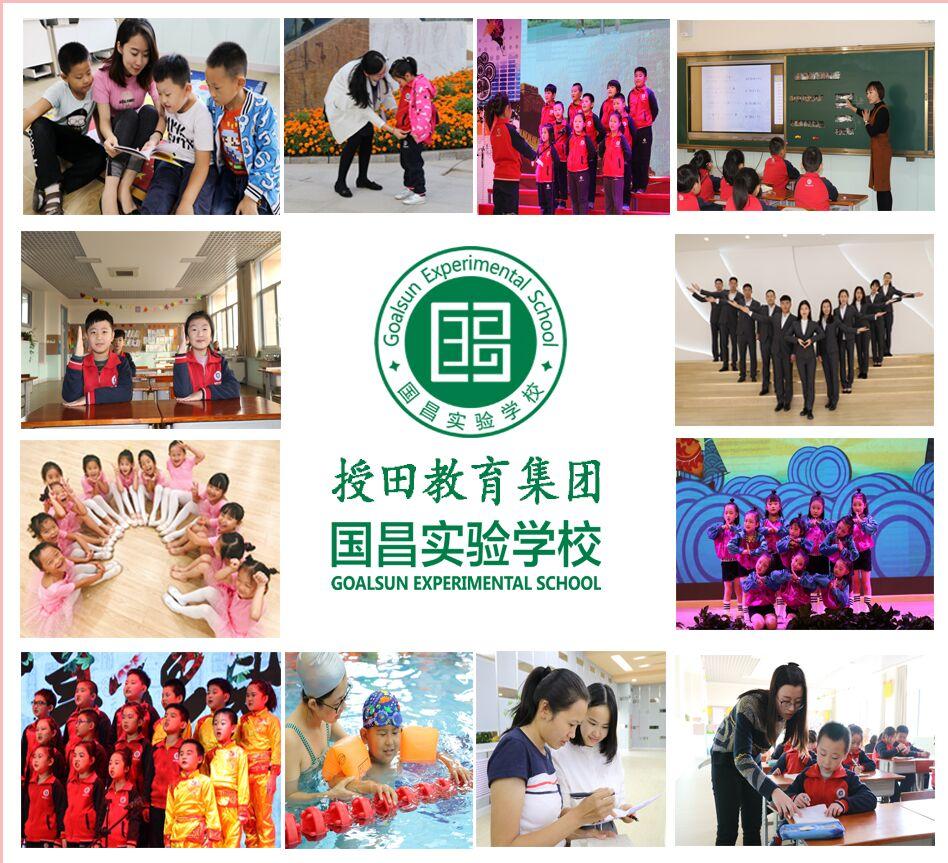 滨州授田教育集团·国昌实验学校初中部教师招聘简章