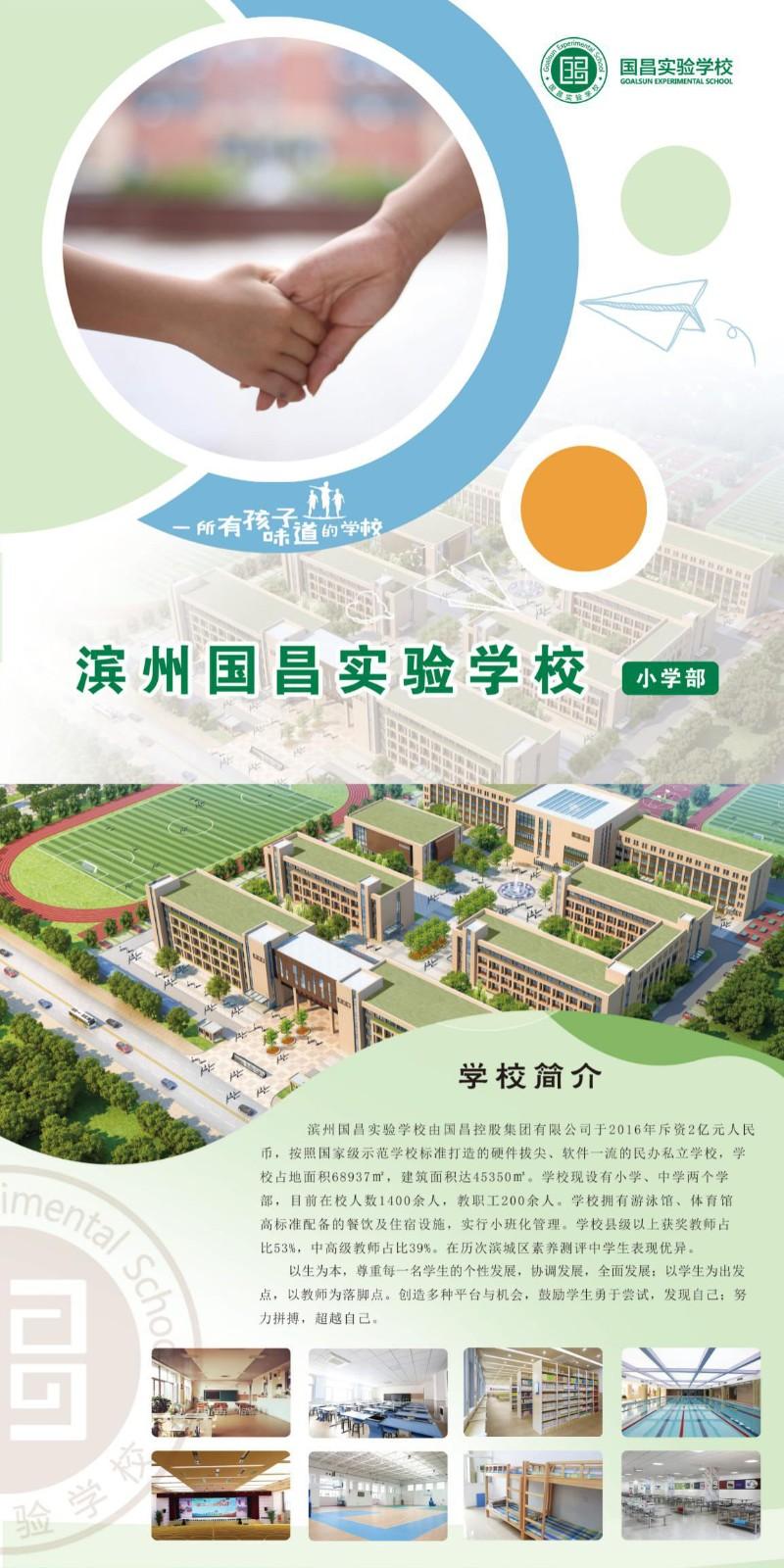 滨州国昌实验学校小学部招生简章